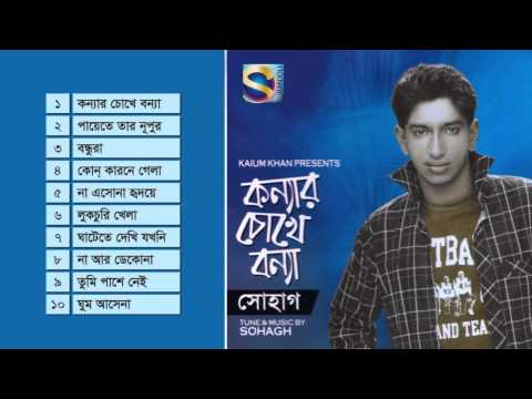 Konnar Chokhe Bonna - Shohagh - Full Audio Album