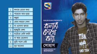 Konnar Chokhe Bonna - Shohagh - Full Audio Album