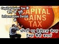 How to Save Capital Gains Tax, Capital Gains Tax Full information.