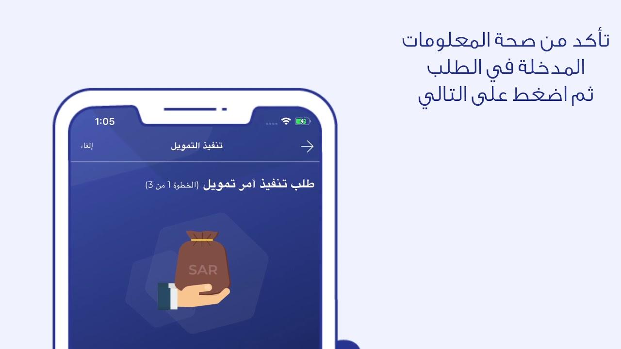 تمويلك الشخصي من مصرف الراجحي بالربط مع منصة نافذ من وزارة العدل الراجحي موبايل Youtube