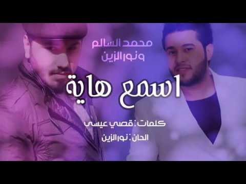 محمد سالم - و نور الزين اسمع هايه  2016