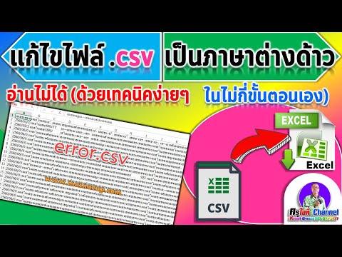 แก้ไขไฟล์  .csv เป็นภาษาต่างด้าวอ่านไม่ได้ ด้วยเทคนิคง่ายๆ ในไม่กี่ขั้นตอนเอง