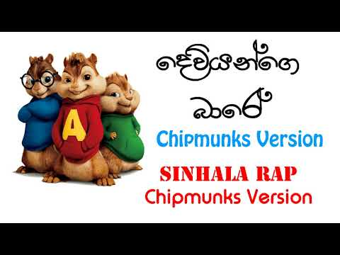 Deviyange Bare Sinhala Rap Chipmunk Version
