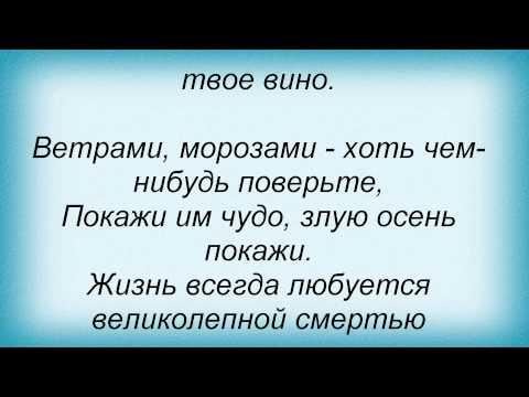 Слова песни ДДТ - Вальс