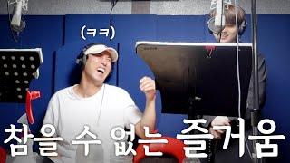 장민호 민영또의 웃음꽃 만개한 광고 녹음 현장