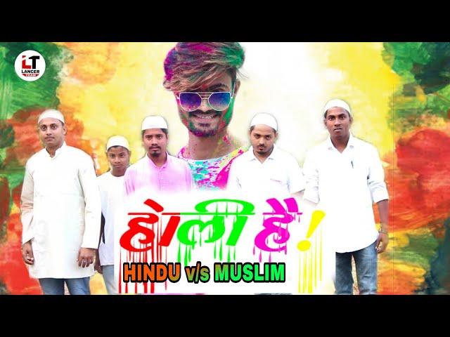 Hindu V/s Muslim / 2019 Holi Special / Kunal Lancer
