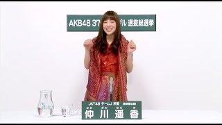 JKT48 チームJ所属 仲川遥香 (Haruka Nakagawa) Kampanye AKB48 37th Single Election 仲川遥香 検索動画 26