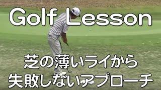 Golf  Lesson  170913  芝の薄いライから失敗のないアプローチ