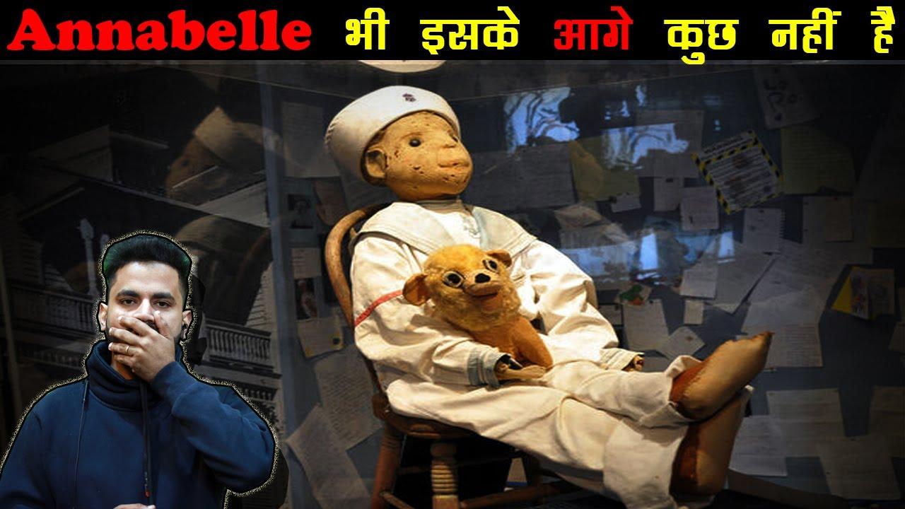 दुनिया की सबसे भूतिया गुड़िया जिसके पास जा कर माफ़ी मांगते है लोग | World's Most Haunted Robert Doll
