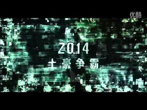 窃听风暴---预告(1)   [Official Trailer] 04012014