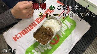 【メスティン料理】職場でご飯炊いてカレー食べてみた【声出し注意】 thumbnail