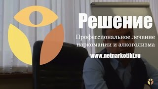 видео помощь наркоманам в Ярославле