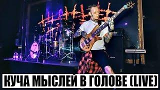 """##### (5DIEZ) С НОВЫМ БАСИСТОМ - КУЧА МЫСЛЕЙ В ГОЛОВЕ   LIVE 28.05.16   МОСКВА """"ТЕАТРЪ"""""""