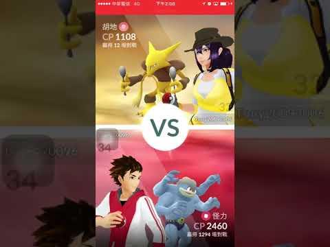 【Pokemon Go】新道館集87 (來不及放小精靈道館就被頭目搶走)
