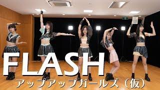 FLASH(4thアルバム(仮)収録曲) 作詞:山本メーコ 作曲・編曲:y0c1e...