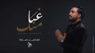إسماعيل مبارك - غبا منك ( حصريا )   2020