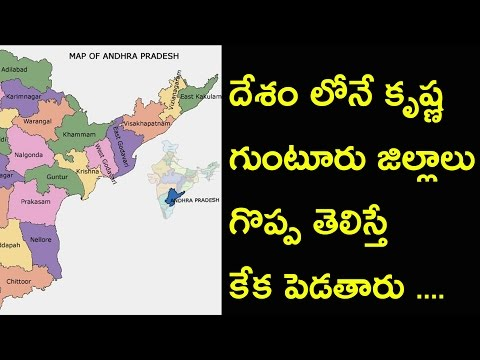 Intresting things and mind blowing facts of krishna and guntur districts in andhrapradesh