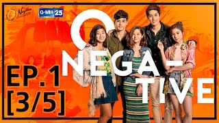 Video O-Negative รักออกแบบไม่ได้ EP.1 [3/5] download MP3, 3GP, MP4, WEBM, AVI, FLV September 2018