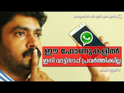 Live Tech News In Malayalam # 5