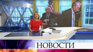 Выпуск новостей в 12:00 от 12.09.2019