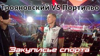 Трояновский VS Портильо, взвешивание, нокауты, интервью.