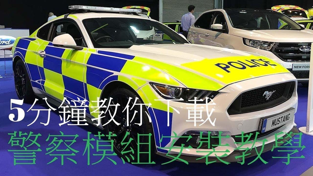 GTA5警察模組安裝教學 5分鐘快速安裝! - YouTube