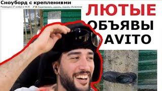 RUSSIA PAVER СМОТРИТ : ЛЮТЫЕ ОБЪЯВЛЕНИЯ С АВИТО