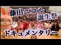 藤田ニコル誕生祭ドキュメンタリー の動画、YouTube動画。