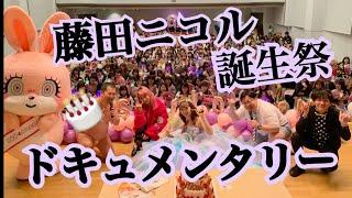 2月23日に行われた21歳の誕生祭イベント。 カメラはスタッフさんが協力...