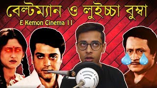Chowdhury Poribar Movie Review|E Kemon Cinema Ep11|The Bong Guy