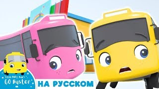 Детские песни Детские мультики Бастер меняет цвет ABCs 123s Little Baby Bum