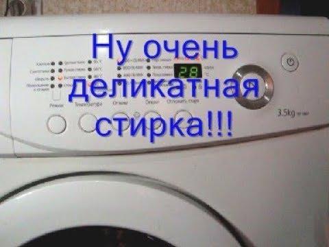 Деликатная Стирка. Что же это такое Деликатная Стирка в стиральной машине?