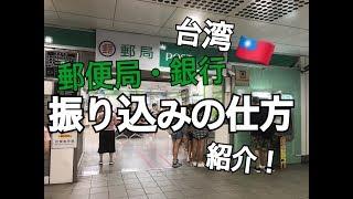 台湾の銀行、郵便局での振込の仕方を紹介します!