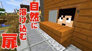 【カズクラ】自然に溶け込む扉で村人大量!?マイクラ実況 PART130