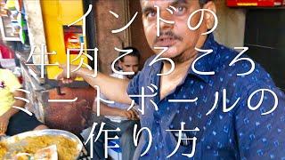インドの牛肉ころころミートボールの作り方 / Chota Kabab thumbnail