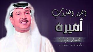 زفات 2020 محمد عبده زفه باسم اميره للطلب بدون حقوق