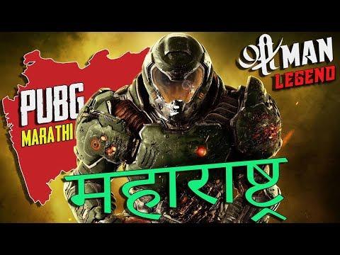 PUBG महाराष्ट्र Ll MARATHI SPECIAL Ll IF U Think U R Bad I Am Your वडील