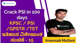 Crack PSI in 100 days  KPSC  PSI GPSTR TET ಇತಹಸ ವಶಷಕ ಸಚಕ - 15  Imamsab Multani