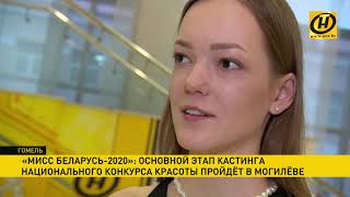 «Мисс Беларусь-2020»: основной этап кастинга национального конкурса красоты пройдет в Могилеве