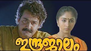 Indrajalam 1990 Full Malayalam Movie   Mohanlal, Sreeja   Malayalam Full Length Movies 2016