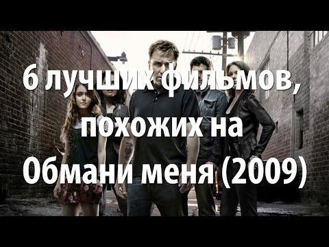 6 лучших фильмов, похожих на Обмани меня (2009)