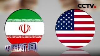 [中国新闻] 美国宣布制裁与伊朗石油运输相关的航运网络 | CCTV中文国际