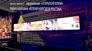 Кухни народов России
