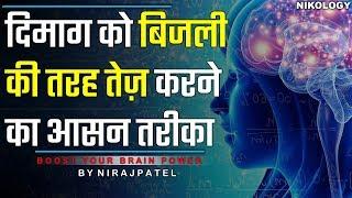 दिमाग को बिजली की तरह तेज़ करने का तरीका   Best Ways to Boost Your Brain Power By Nirajpatel