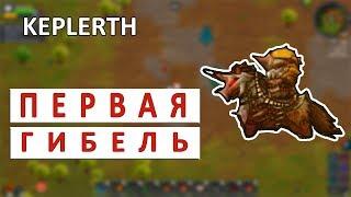 ПЕРВАЯ ГИБЕЛЬ - KEPLERTH ПРОХОЖДЕНИЕ #7