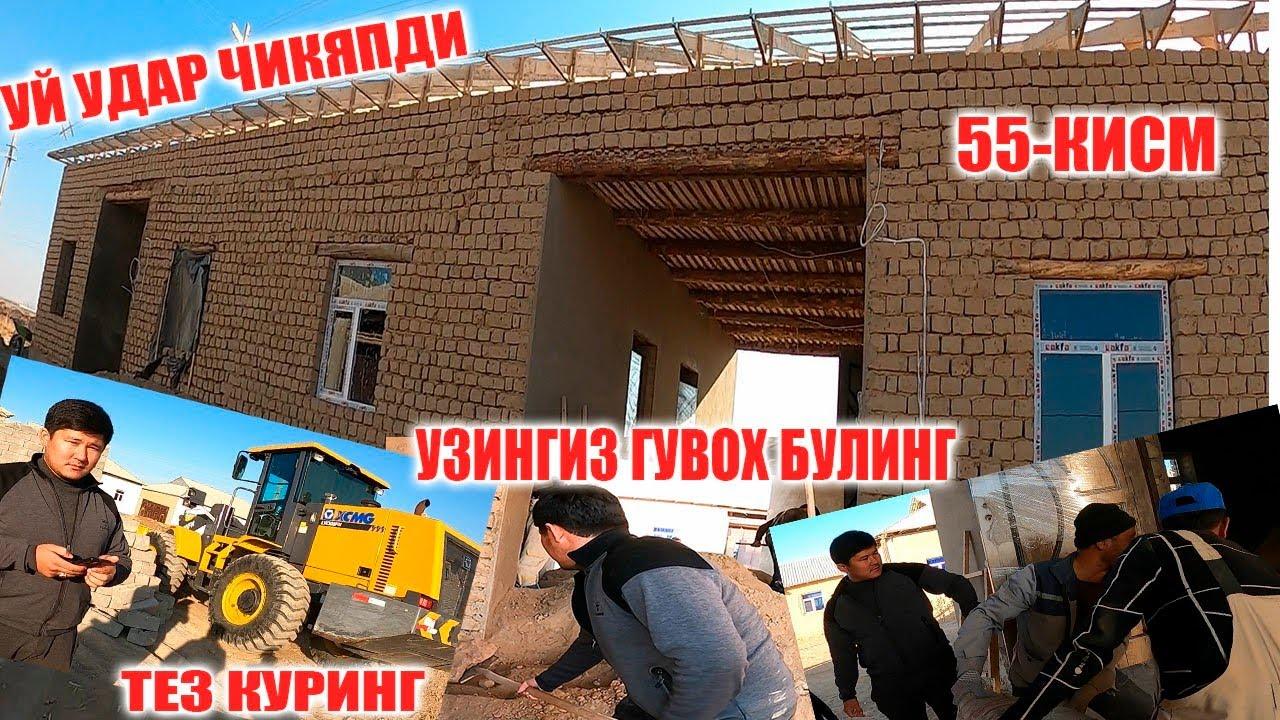 ИККИ ОИЛАГА УЙ 55-КИСМ ХАММА КУРСИН УДАР ВИДЕО БУНАКАСИ БУЛМАГАН MyTub.uz
