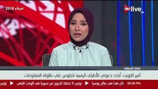 أمير الكويت : أجدد دعوتي للأطراف اليمنية للجلوس على طاولة المفاوضات