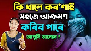 বৰ্তমান সময়ত ভুলতো কোনকেইটা বস্তু খাব নালাগে আপুনি জানেনে ?  জনাতো বহুত আৱশ্যক ! #BoostImmunity