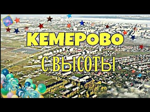 КЕМЕРОВО С ВЫСОТЫ / СЪЁМКА НАД #КЕМЕРОВО / ПОЛЁТ В КЕМЕРОВО