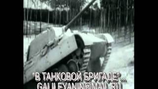 В ТАНКОВОЙ БРИГАДЕ КЛИП Avi
